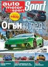 auto motor und sport юли-август 2020