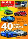 auto motor und sport октомври 2020