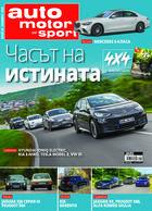 auto motor und sport ноември 2020