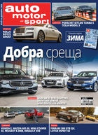 auto motor und sport декември 2020