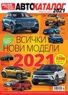 Автокаталог 2021