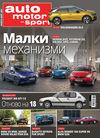 auto motor und sport март 2021