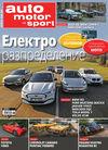 auto motor und sport юни 2021