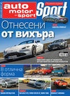 auto motor und sport юли-август 2021