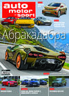 auto motor und sport септември 2021