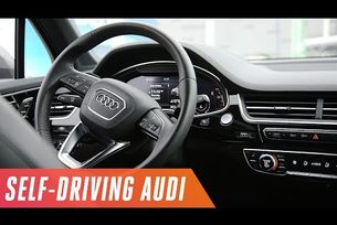 Audi автономно управление
