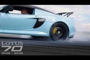 70 години Lotus Cars