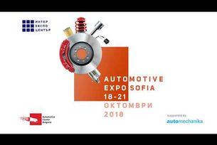 Automotive Expo Sofia - 18-21 Октомври 2018
