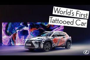 Lexus създаде първия в света татуиран автомобил