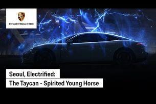 Porsche Taycan - Сеул представяне